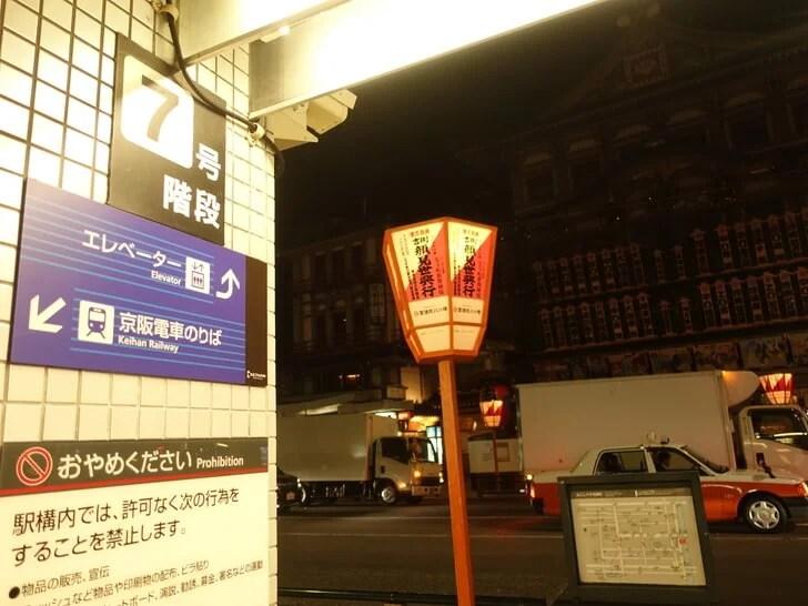 祇園四条駅7番出口の写真
