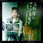 Mattie in Japan 1