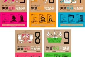 The Kurosagi Corpse Delivery Service (vols. 5-9) by Eiji Otsuka, art by Housui Yamazaki, translated by Toshifumi Yoshida (Taylor Engel and Toshifumi Yoshida, vol. 7), edited by Carl Gustav Horn