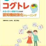 漢字が覚えられない、見落とし聞き間違いが多い子におすすめの「コグトレ」とは?
