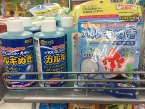 カルキ抜き 塩素中和剤 100円ショップでも入手可能!
