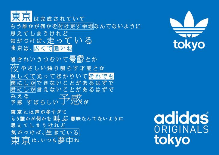 Photo04 - アディダス オリジナルスは、ブランドの拠点となる adidas Originals Flagship Store Tokyoを原宿にオープン