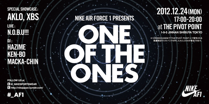 """Photo01 - NIKE AIR FORCE ONE PRESENTS """"ONE OF THE ONES"""""""