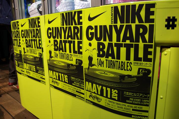 Photo03 - NIKE GUNYARI BATTLE Event Recap