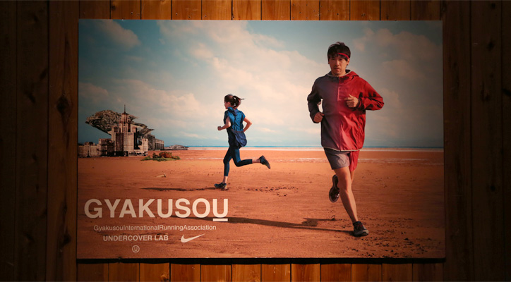 Photo01 - NIKE x UNDERCOVER GYAKUSOU INTERNATIONAL RUNNING ASSOSIATIONがSPRING 2014 COLLECTIONを発表