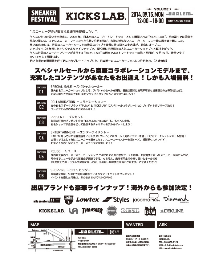 "Photo03 - SNEAKER FESTIVAL ""KICKS LAB."" 開催決定"
