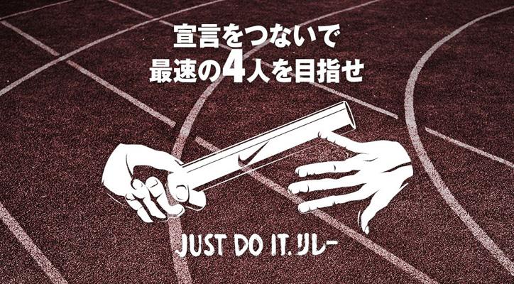 """Photo01 - ナイキ、新たな挑戦を宣言し、友達につなげる """"JUST DO IT. リレー"""" をスタート"""