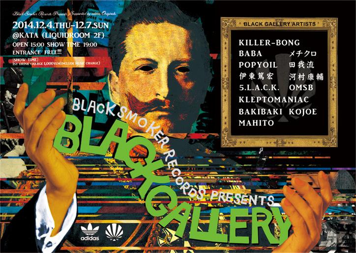 Photo01 - BLACK SMOKER RECORDS主催の展示イベント「BLACK SMOKER RECORDS PRESENTS BLACK GALLERY:BLACK SMOKER 4DAYZ」が開催