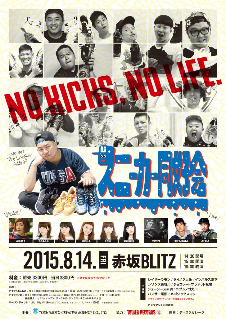 Photo02 - レイザーラモンRG主催のイベント「スニーカー同好会」を赤坂BLITZにて開催
