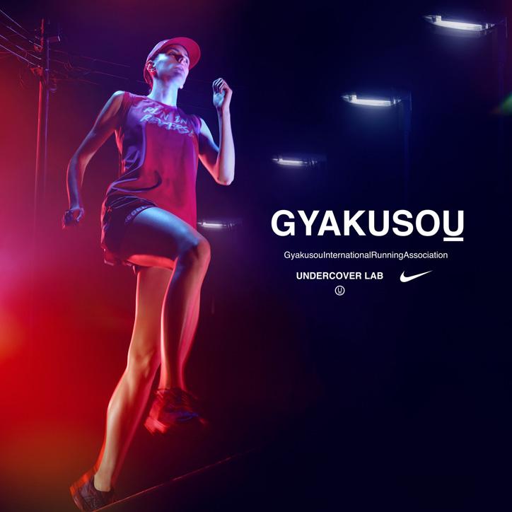 Photo05 - NikeLab が NikeLab x GYAKUSOU Spring/Summer 2015 コレクションを発表