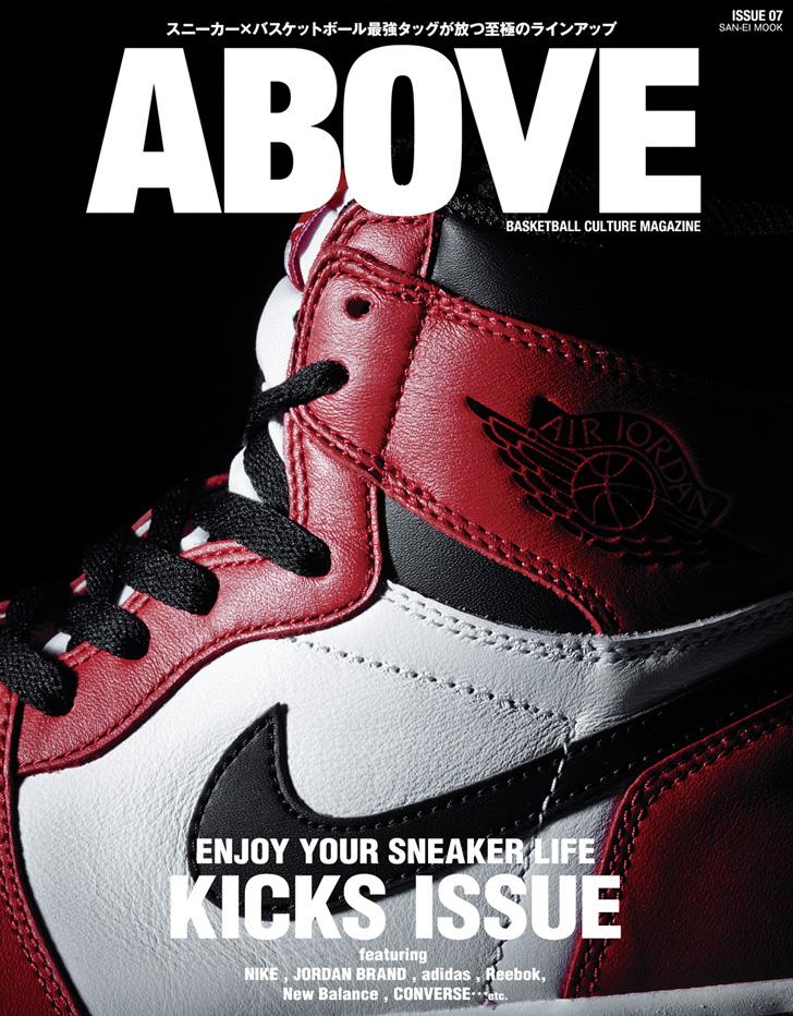 Photo02 - バスケットボール ファション・カルチャー マガジン「ABOVE MAGAZINE」ISSUE 07が発売