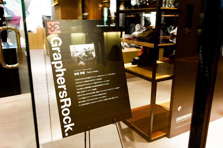 Photo09 - PUMA x GraphersRock Capsule Collection Launch Recap