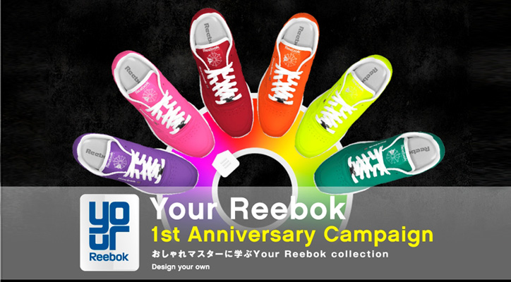 Your Reebok日本上陸1周年記念 著名人による「クリエイターズ・プロジェクト」を始動