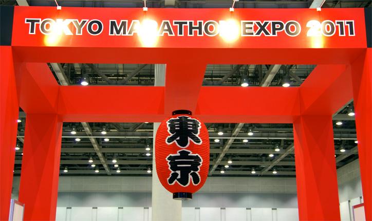 Photo01 - Tokyo Marathon Expo Recap