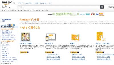 Webキャンペーン(例えばFacebook等)の賞品にAmazonギフト券は利用できるか