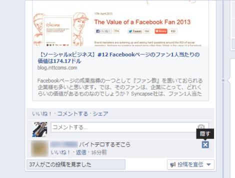 Facebookページについたコメントの「非表示」とユーザーの「ブロック」について