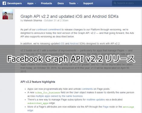 Facebook API v2.2 リリース 「token_for_business」についてまとめ