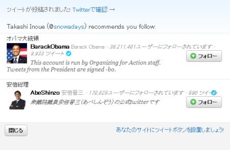 twitter_reco