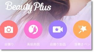 beautyplus2