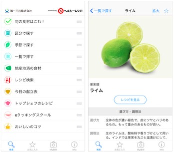recipevideoapp6