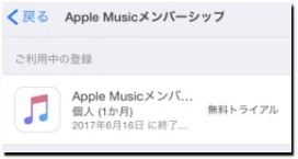 applemusiccancel4