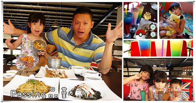 #楊梅親子餐廳#Passing品勤-父親節特輯-有停車場有室外遊戲區還有好吃的餐點跟漂亮的漸層銀河系飲料