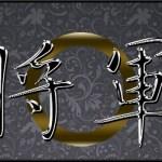 syougun