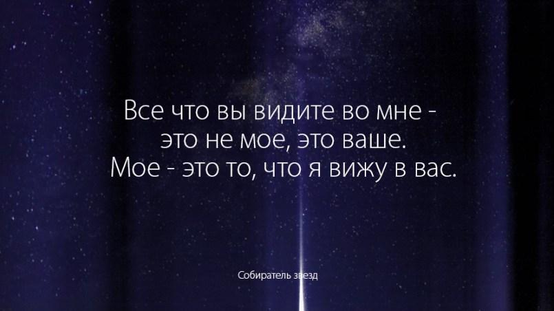 Мое и ваше
