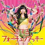 【AKB第5回総選挙順位】AKB48総選挙-歴代順位【2013年】