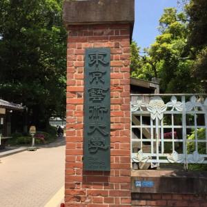 geidai_school_gate-300x300