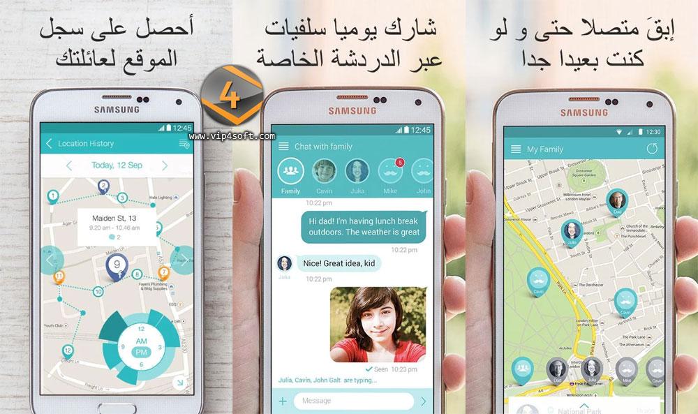 تطبيق GeoZilla لتحديد مكان الأسرة والأصدقاء لأجهزة أندرويد