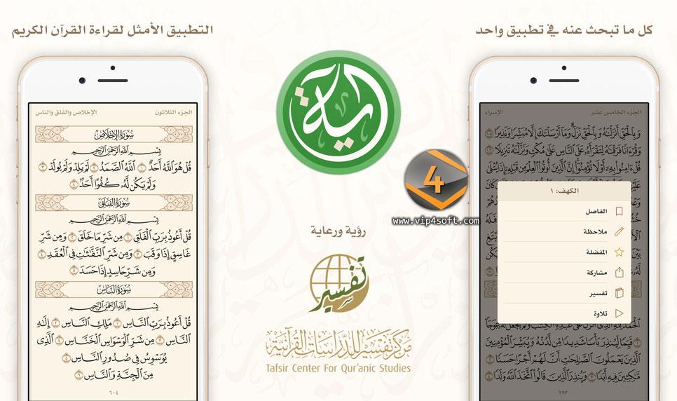 تطبيق Ayah – آية القرآن الكريم للايفون والايباد