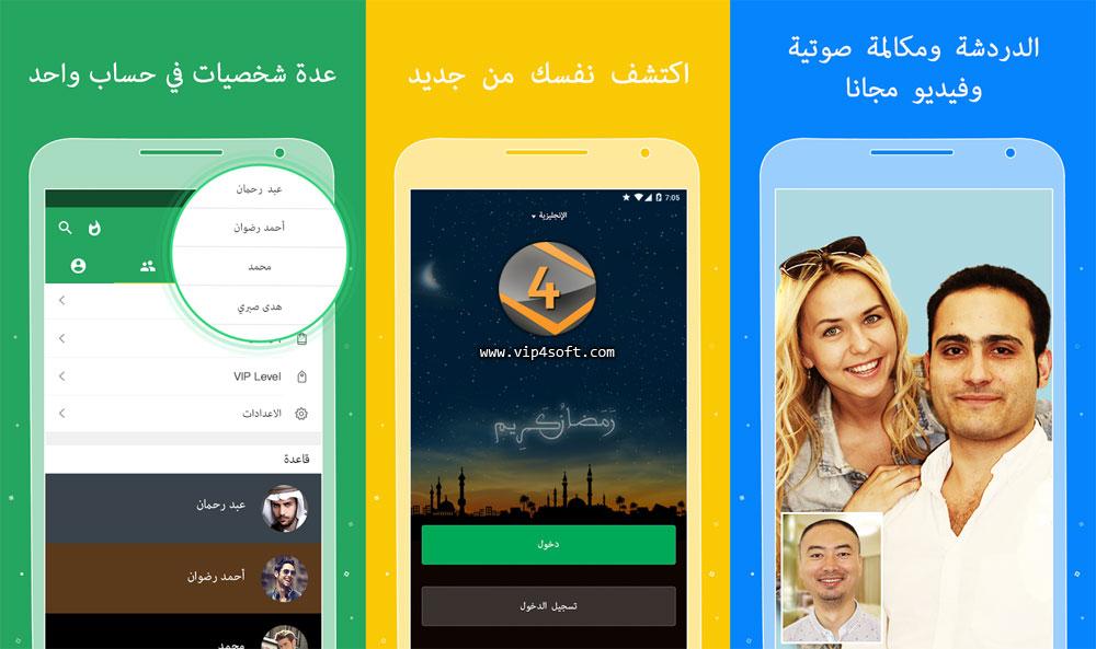 تطبيق وجوه ـ دردشة، صور، فيديو للعرب لأجهزة أندرويد