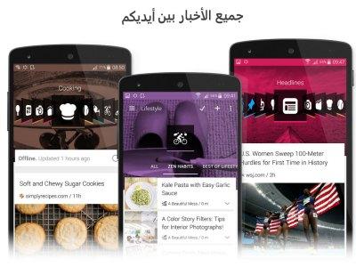 News Tab تطبيق أخبار ومجلات من عدة مصادر على أجهزة أندرويد