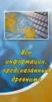 vek_informacii