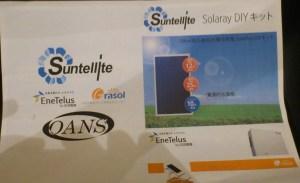 50kW太陽光発電キット・SolarRay