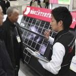 エコプロダクツ展2013が開幕