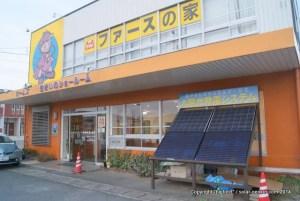 鳥取県倉吉市のホームズ社