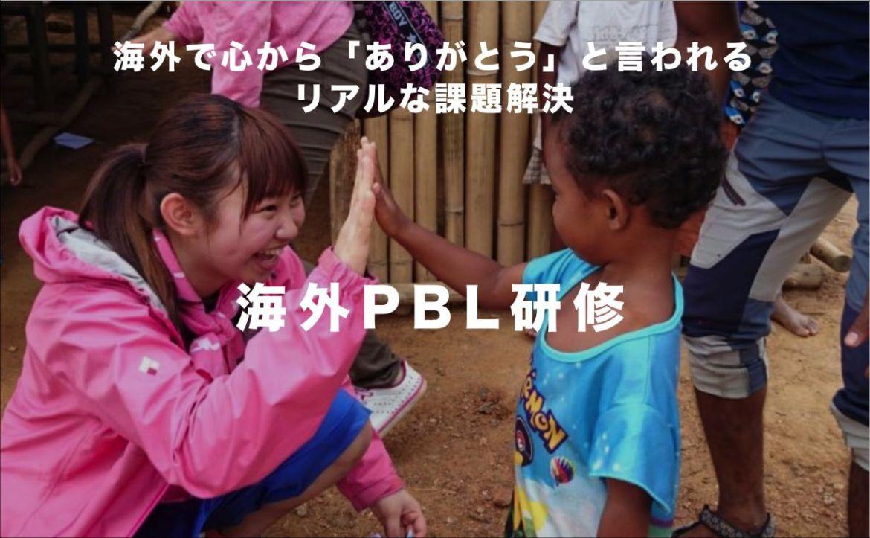 2017-11-10_pbl-web-material