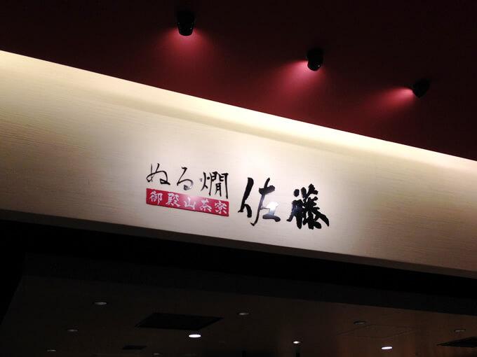 solo_shinagawa_20160204_01