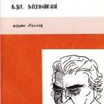 க.நா.சுப்ரமணியம் - தஞ்சை பிரகாஷ்