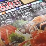北陸の加賀温泉へ日帰りランチカニツアーへ行ってきました!