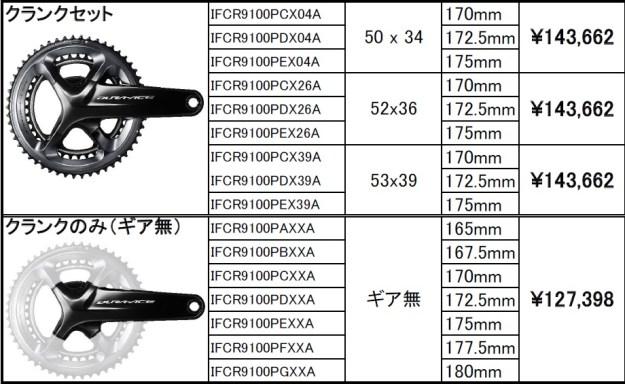 FC-R9100P