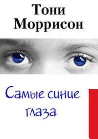 toni_morrison__samye_sinie_glaza