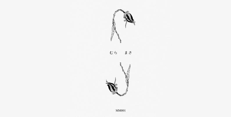 [Chronique] Mura Masa – Soundtrack to a Death LP