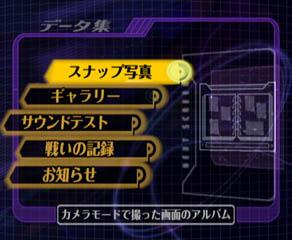 The Data menu.