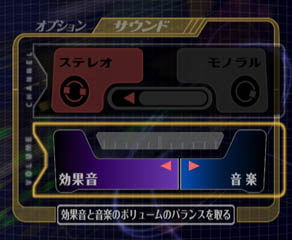 The volume levels for the music or sound effects can vary depending on your situation, so you can adjust the audio balance here.