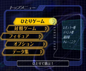 """The main menu has five options. In """"Options"""" you can...set your options. """"Data"""" lets you view your game records."""