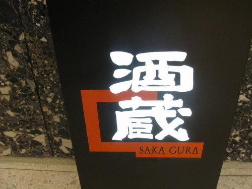 Supper at Sakagura