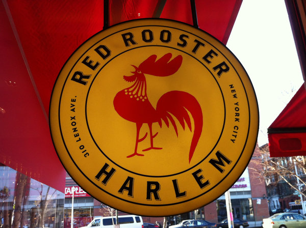 Big Day of Fun: Lunch at Red Rooster in Harlem
